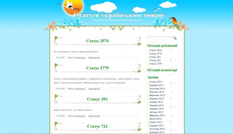 Сайт с цитатами на украинском языке