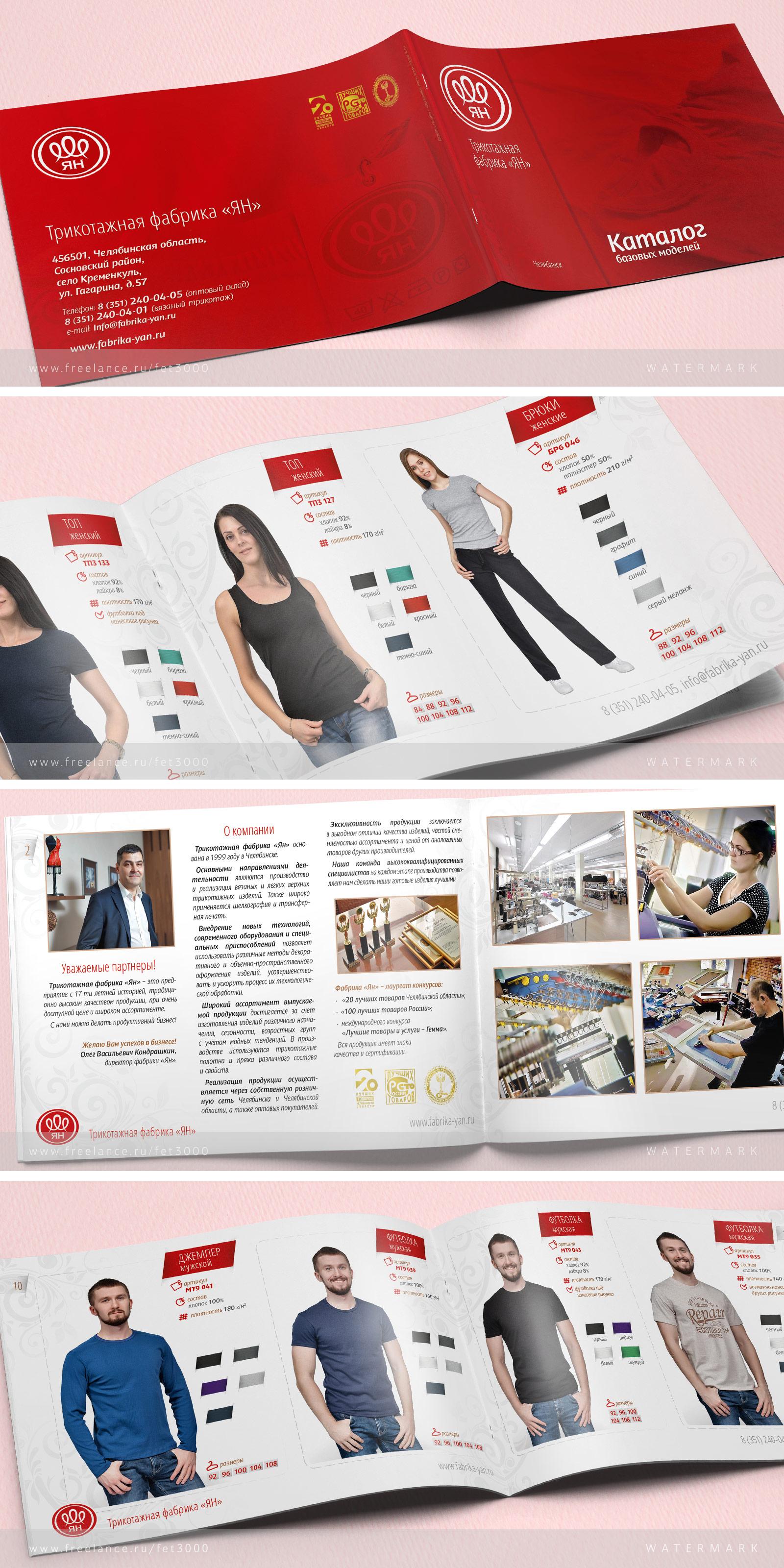 Дизайн каталога трикотажной фабрики