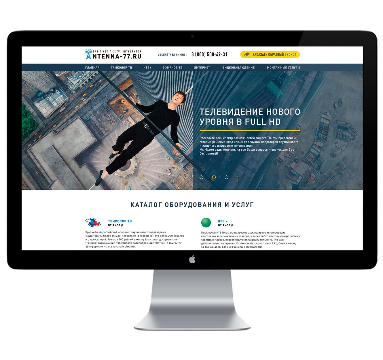 Сайт по продаже спутниковых антенн