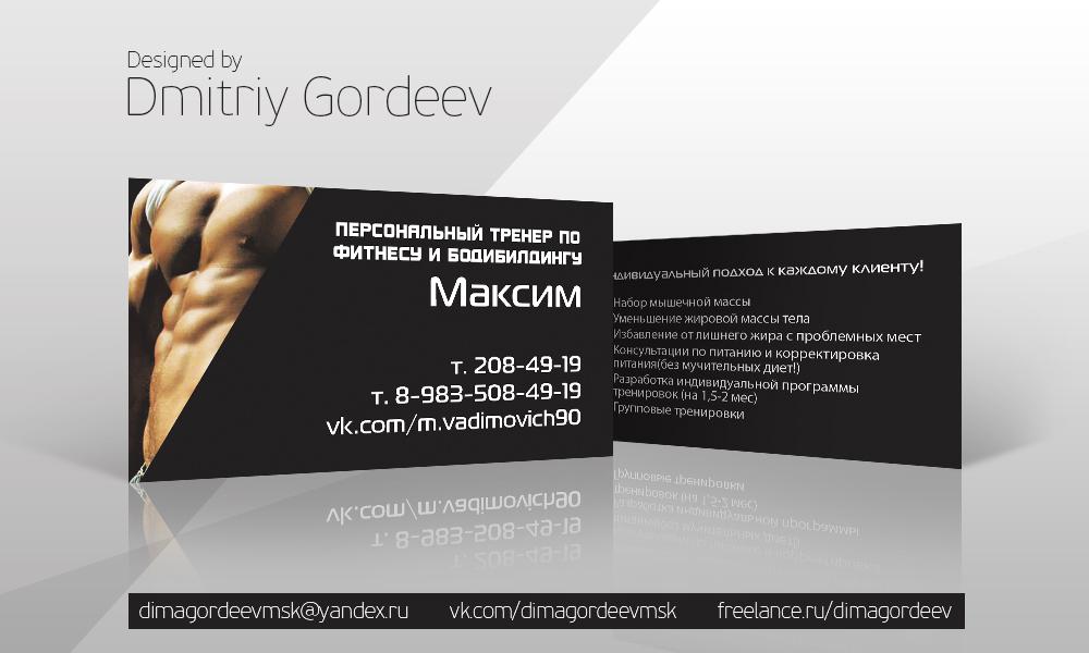 только визитки для фитнес инструкторов фото как это такая