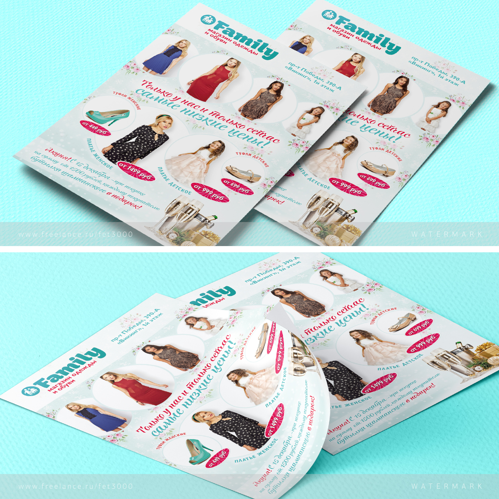 Дизайн листовки А5 для магазина одежды и обуви