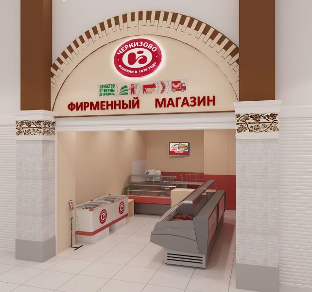 """Новые фирменные магазины """"Черкизово"""""""