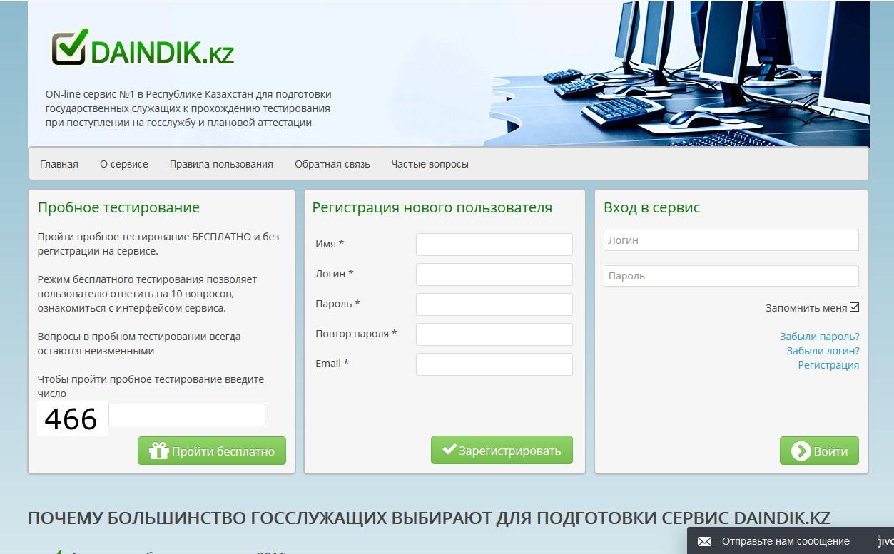 Сервис онлайн тестирования