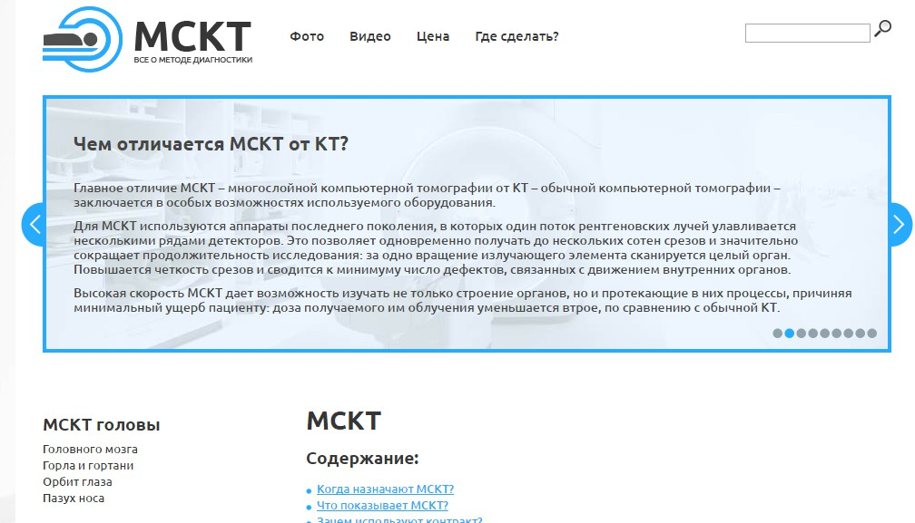Уникальные тексты для сайта о методике МСКТ