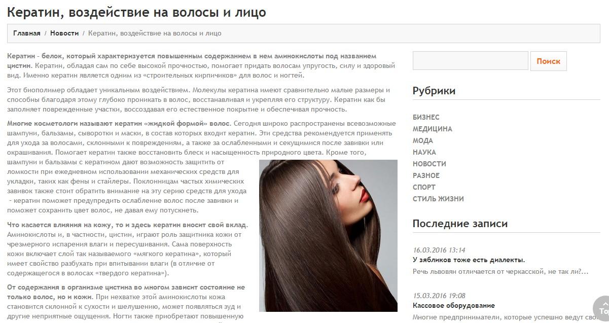 Кератин - воздействие на волосы и лицо
