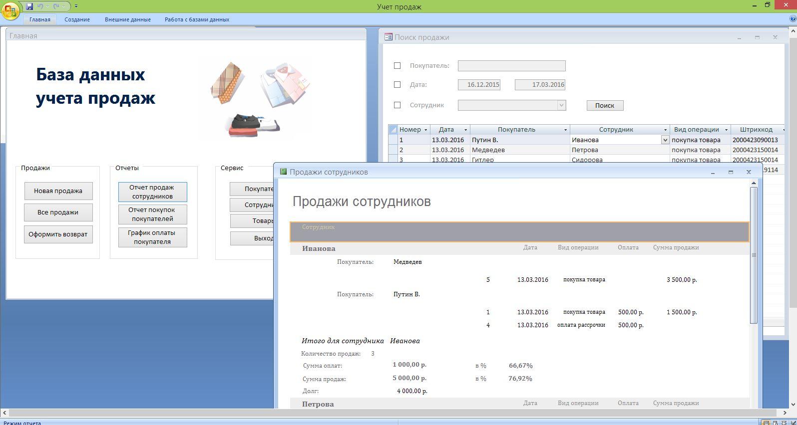 База данных по учету продаж малого предприятия