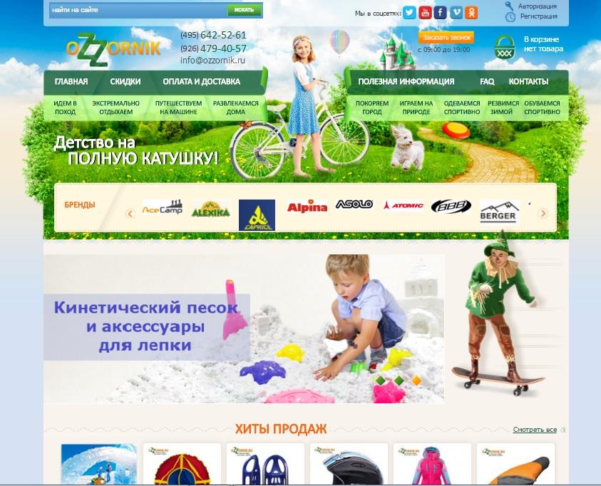 """Интернет-магазин детских товаров для спорта и отдыха """"Озорник"""""""