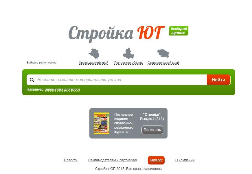 "Интернет-портал журнала ""Стройка"" (Краснодар)"