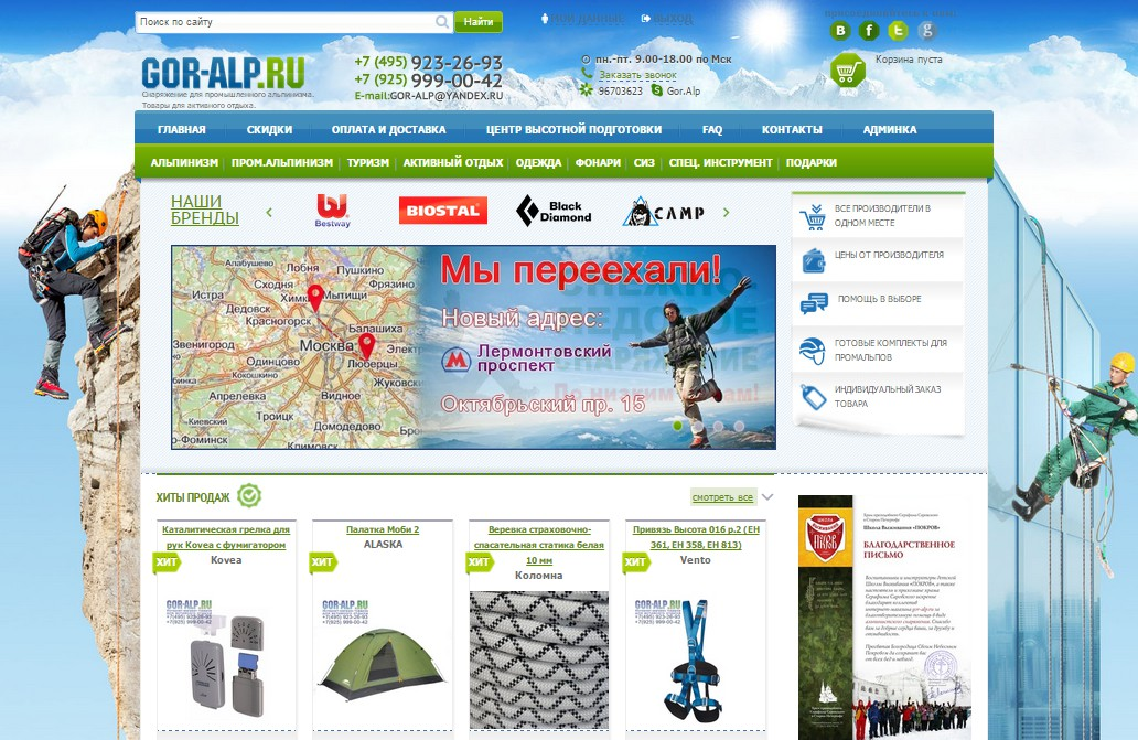 Интернет-магазин туристических товаров и снаряжения