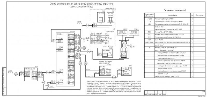 Схема электрических соединений СКУД