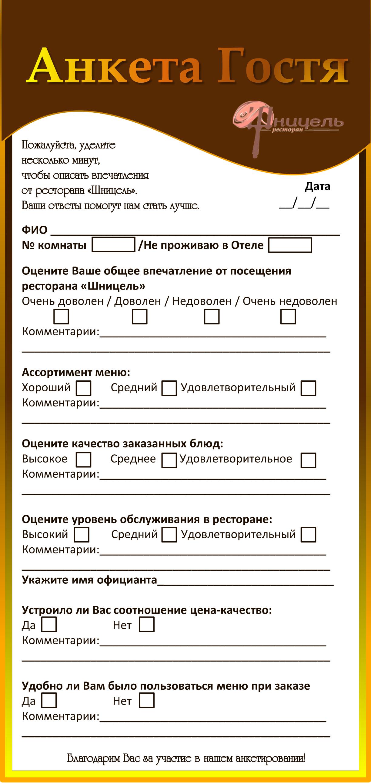 интервью заполнить анкету фотомодели москва одной версий