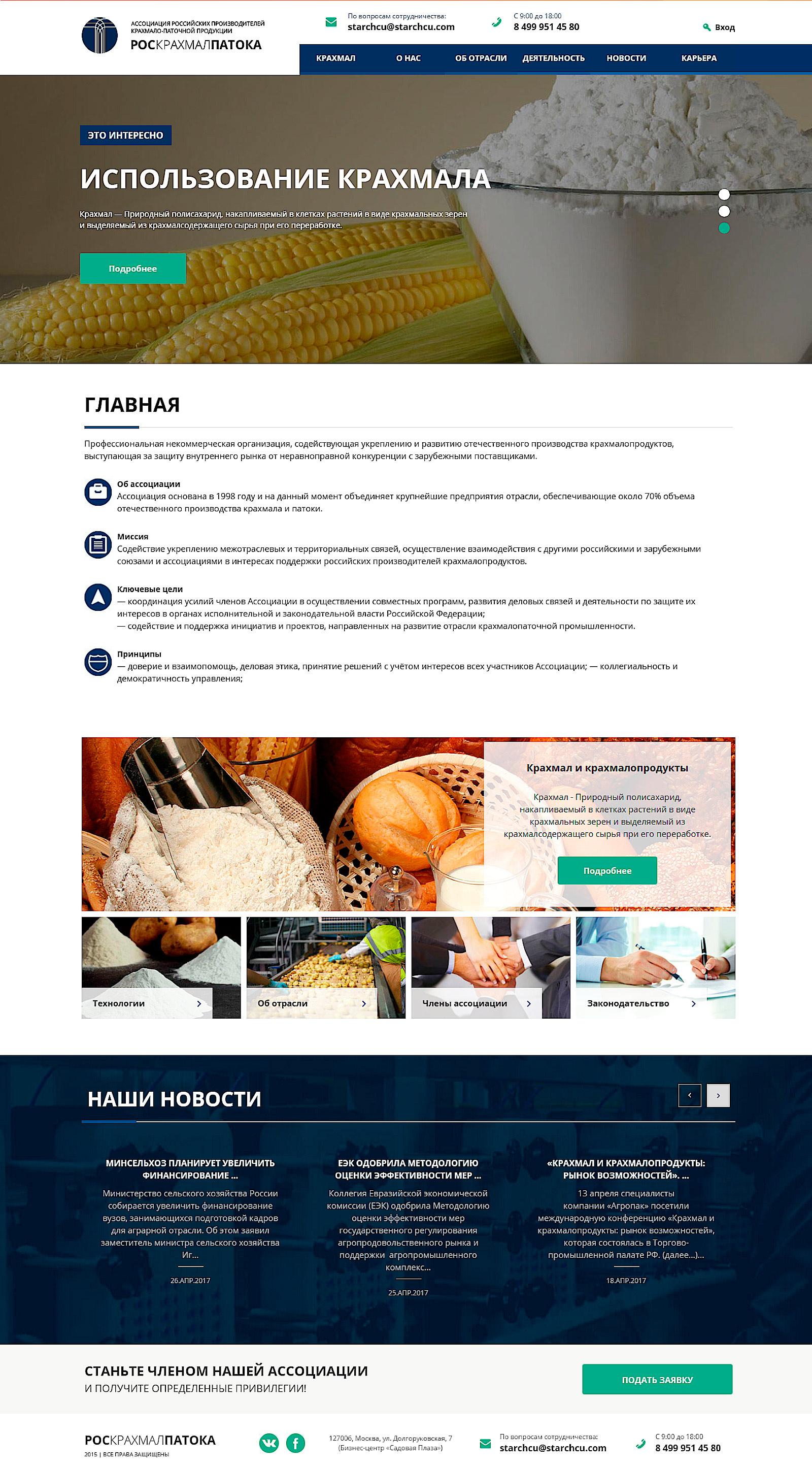 Сайт для некоммерческой организации
