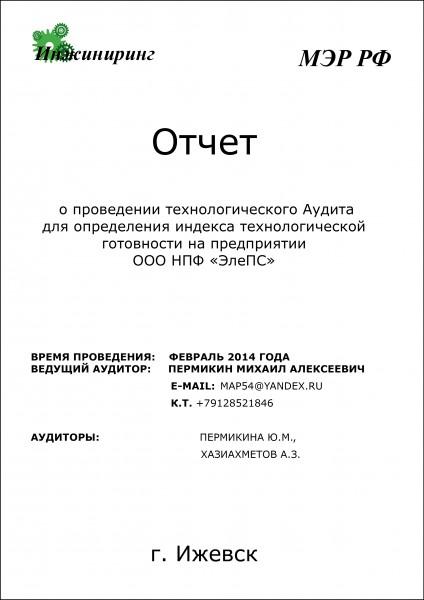 Дизайн обложки для отчетов