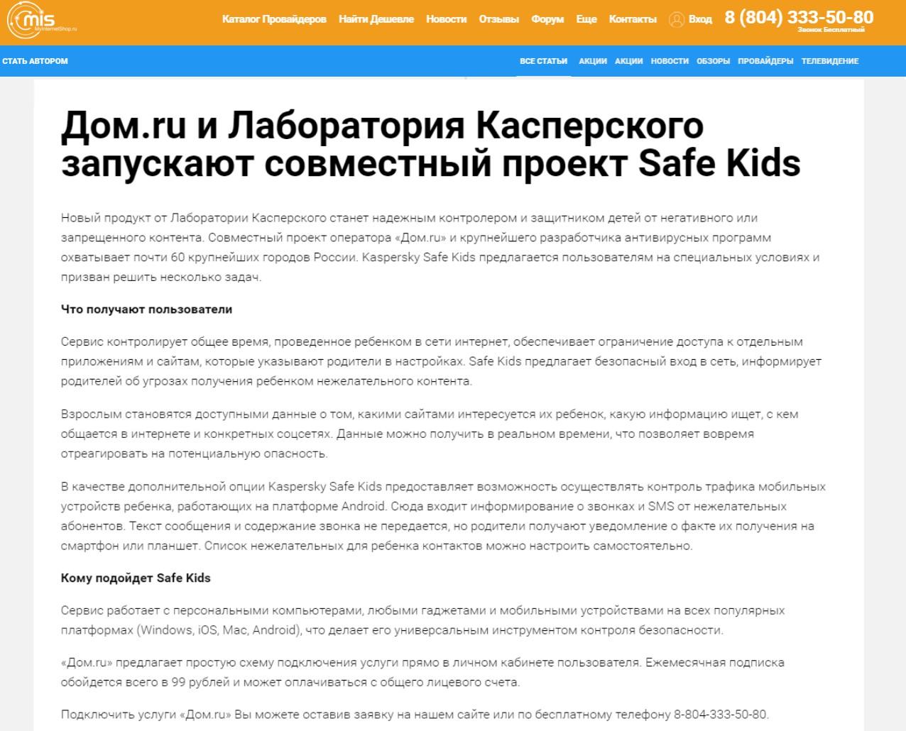 Статья Дом.ru и Лаборатория Касперского