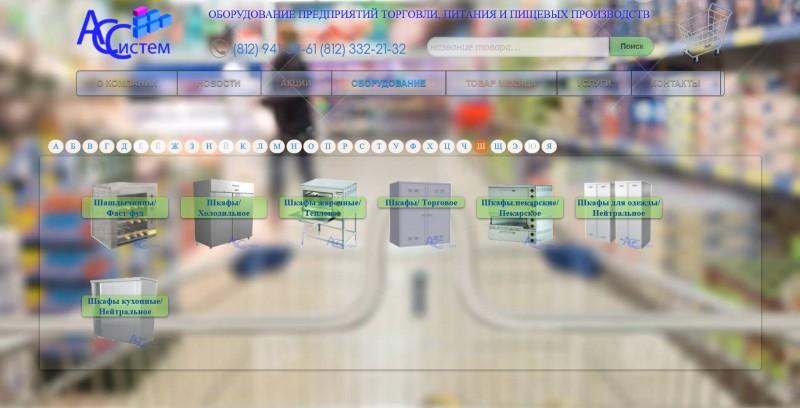 Сайт для продажи торгового оборудования