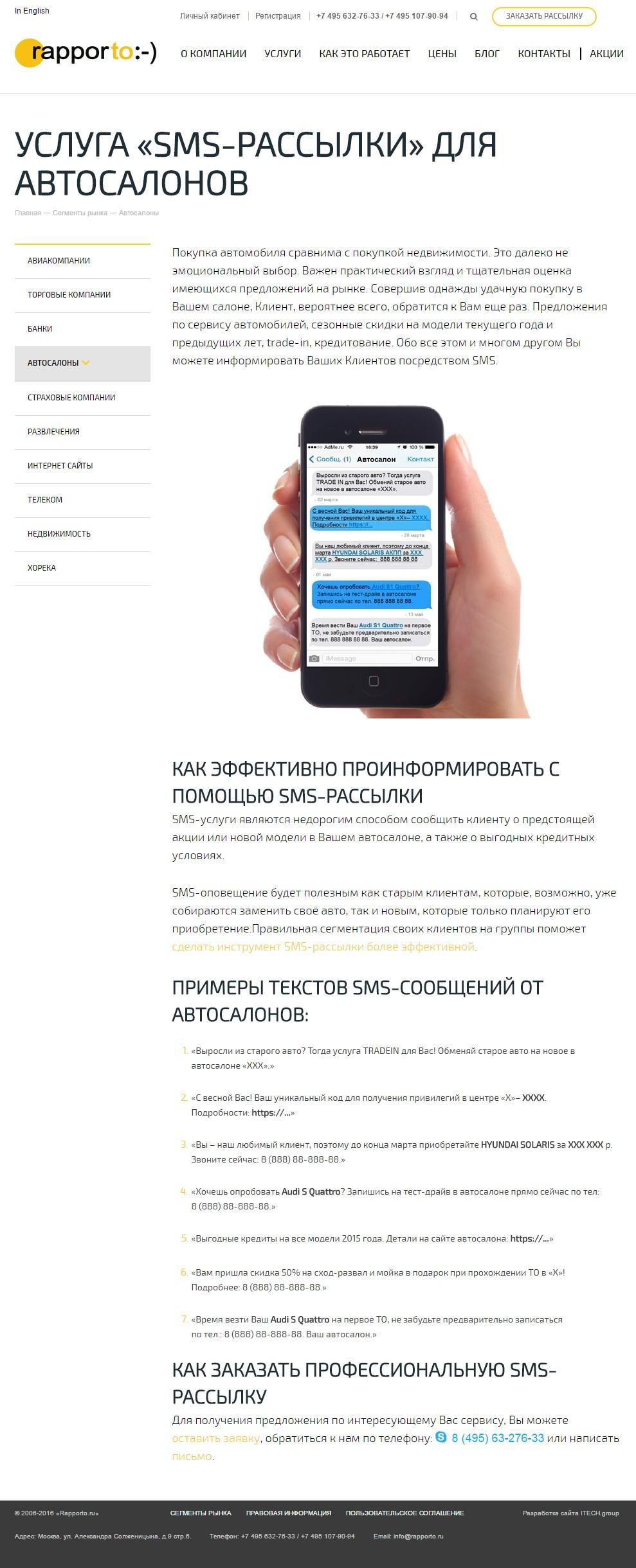 Статья УСЛУГА «SMS-РАССЫЛКИ» ДЛЯ АВТОСАЛОНОВ