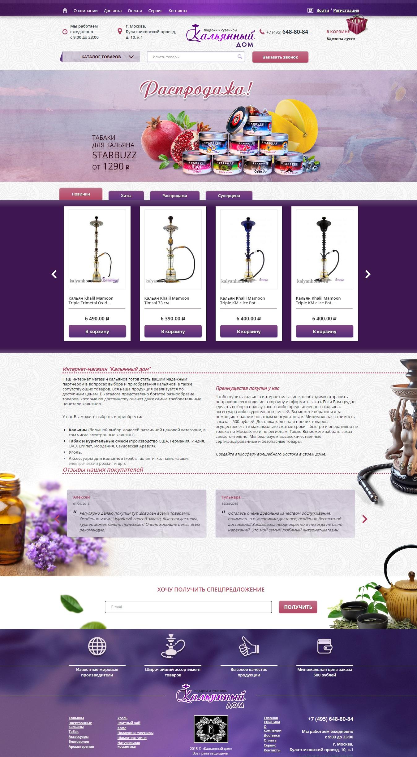 Интернет-магазин на CS-Cart по продажам кальянов
