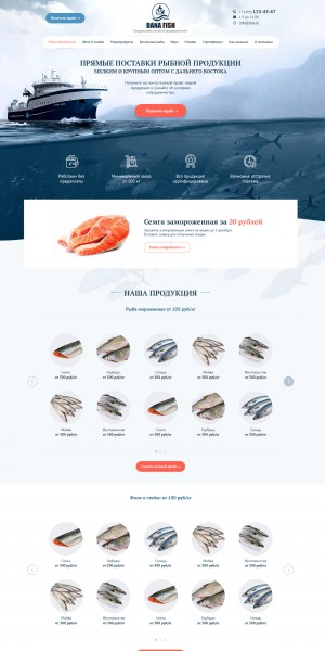 Лендинг по оптовой продаже рыбной продукции