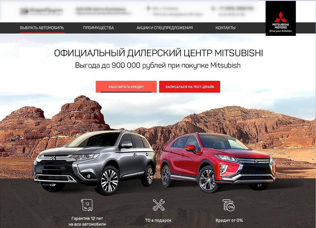 Официальный дилер Mitsubishi