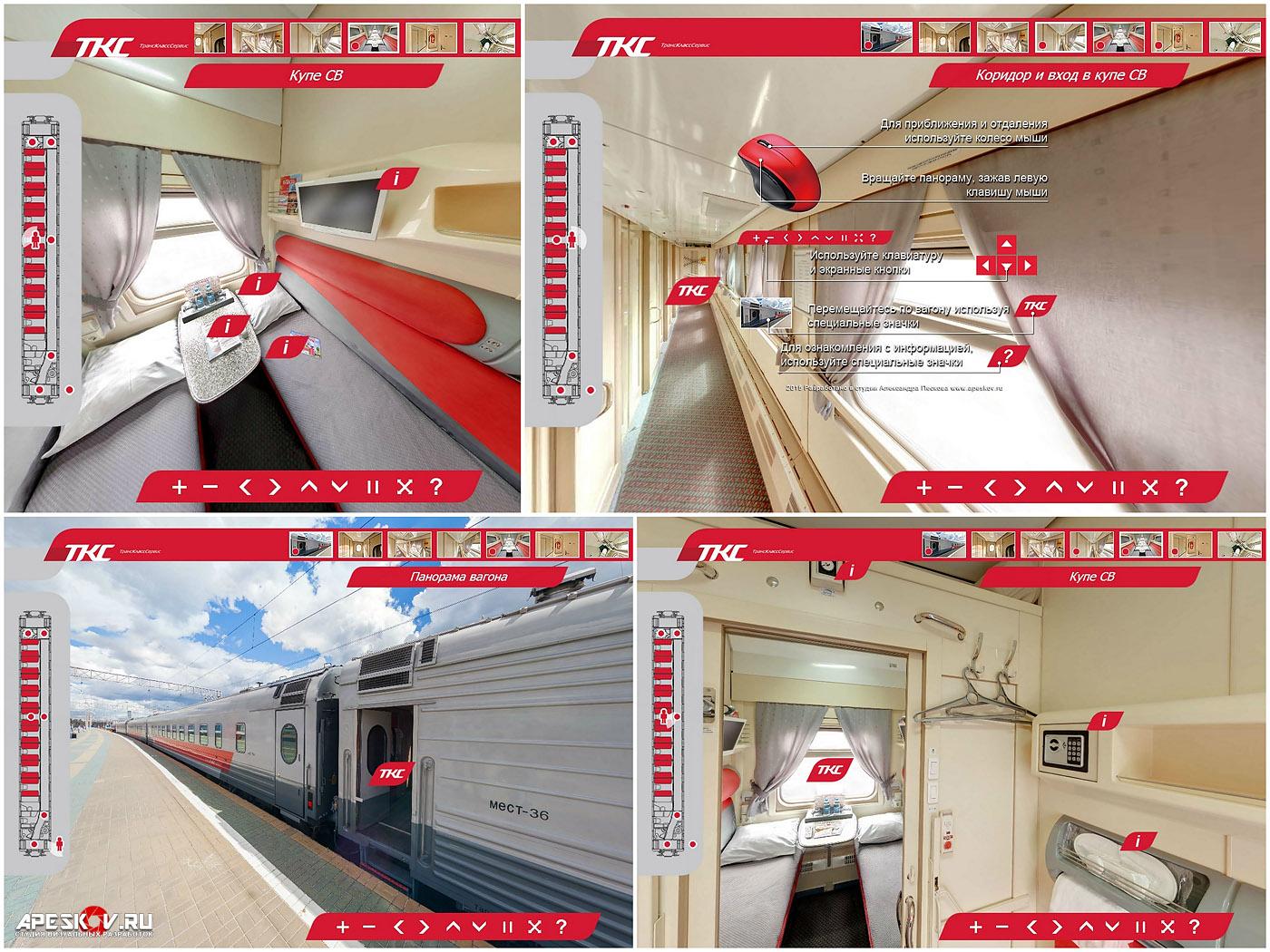 Виртуальный тур по вагону СВ ТрансКлассСервис