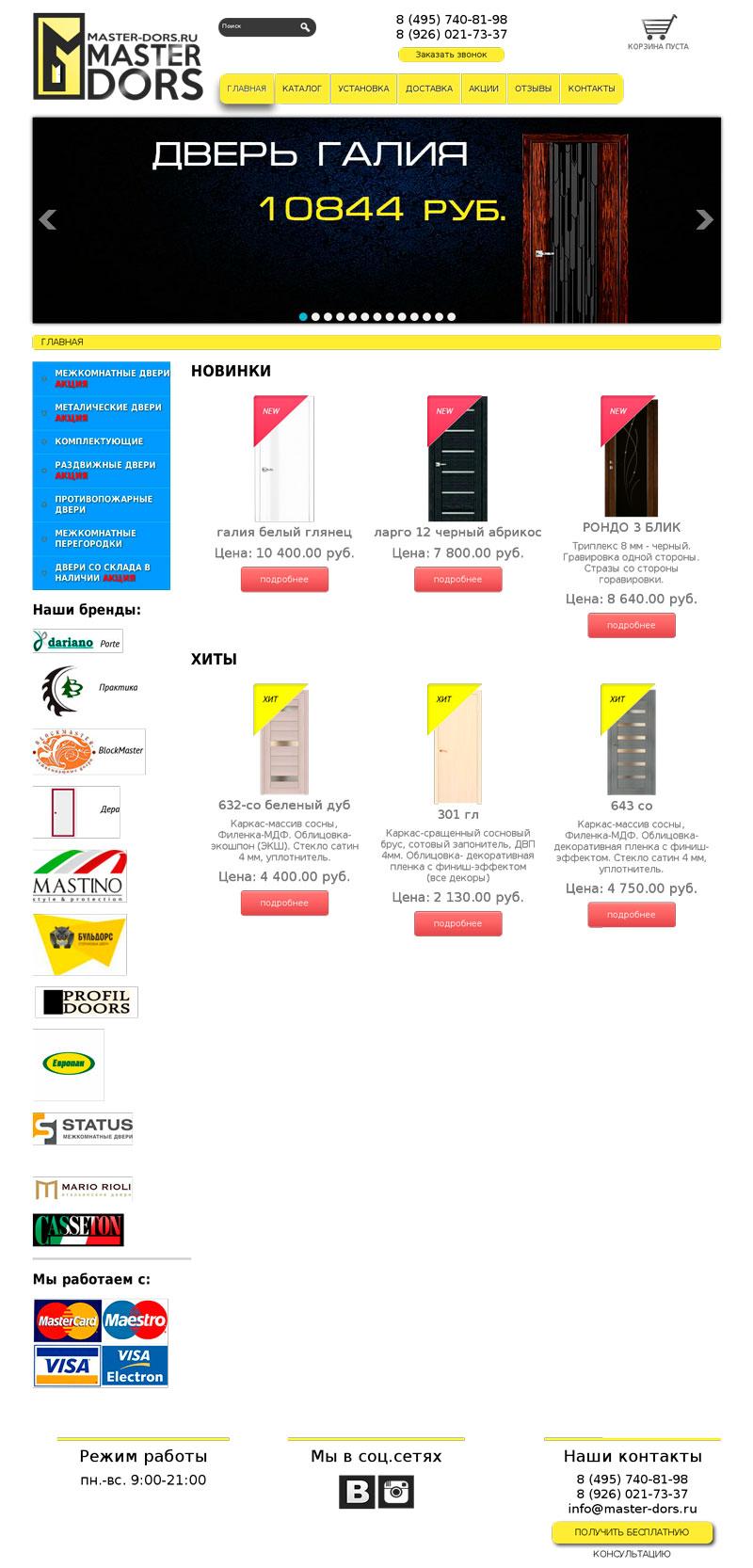 Создание интрнет магазина по продаже дверей и комплектующих