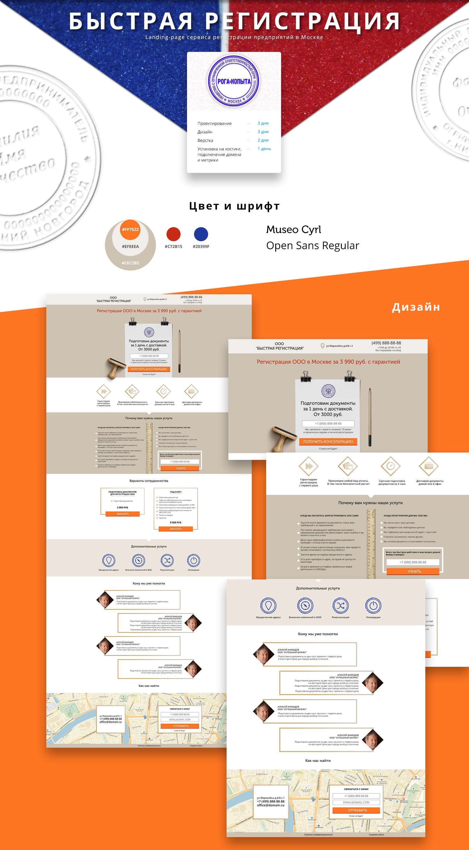 Регистрация ип и ооо сайт кто подписывает прошитый устав при регистрации ооо