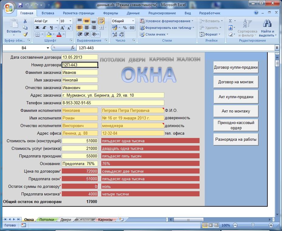 Программа формирования документации
