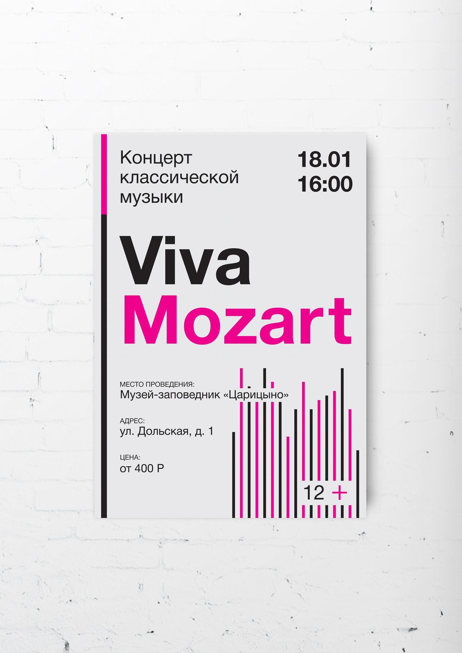"""постер """"Viva Mozart"""""""