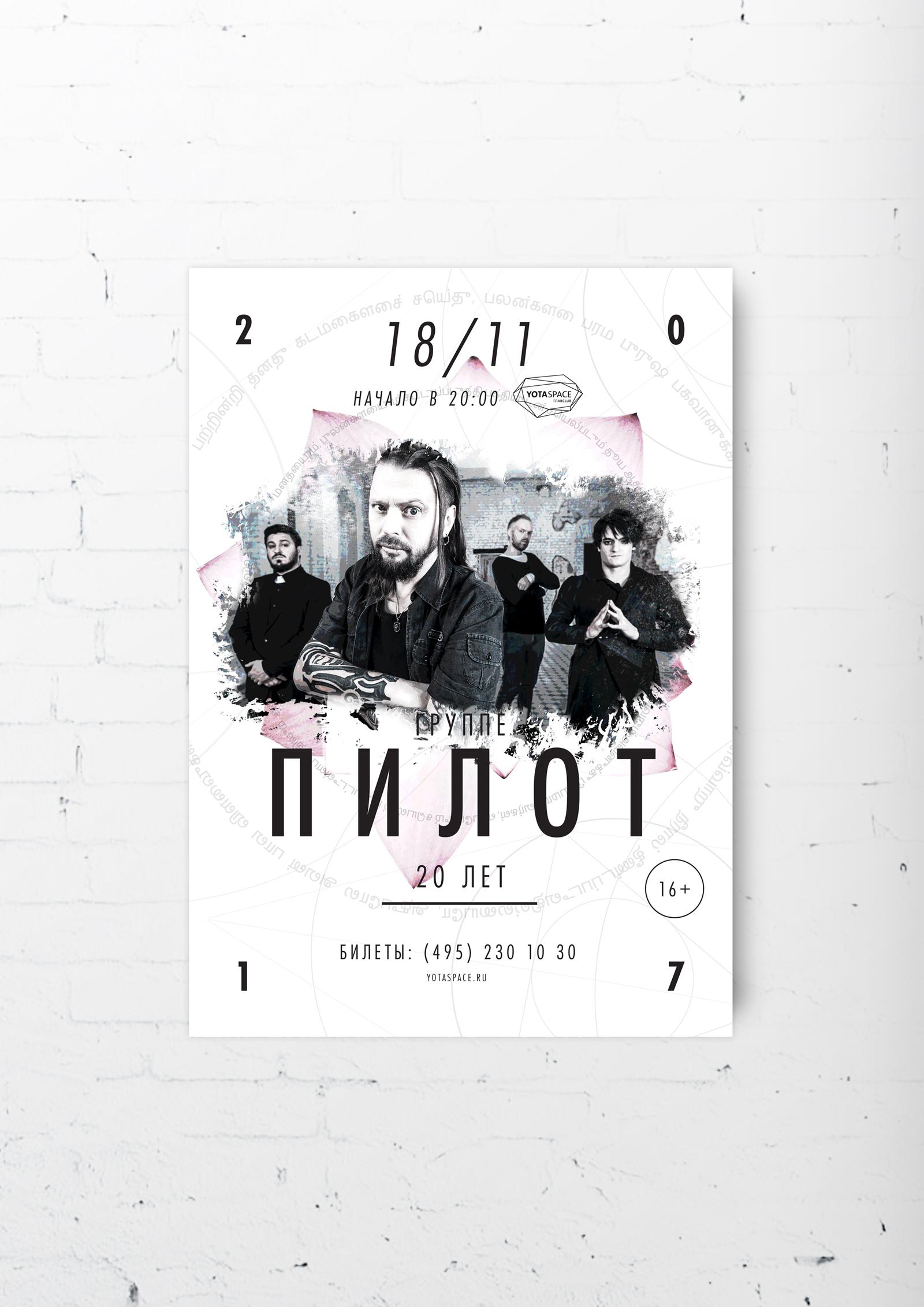 """постер """"ПИЛОТ"""""""