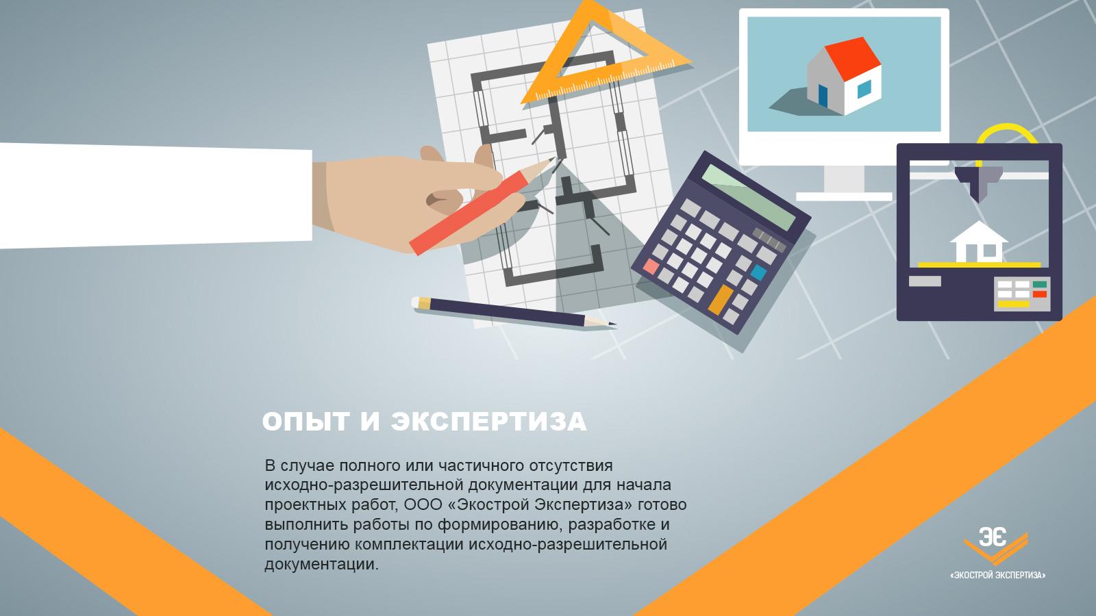 Слайд из презентации строительной организации