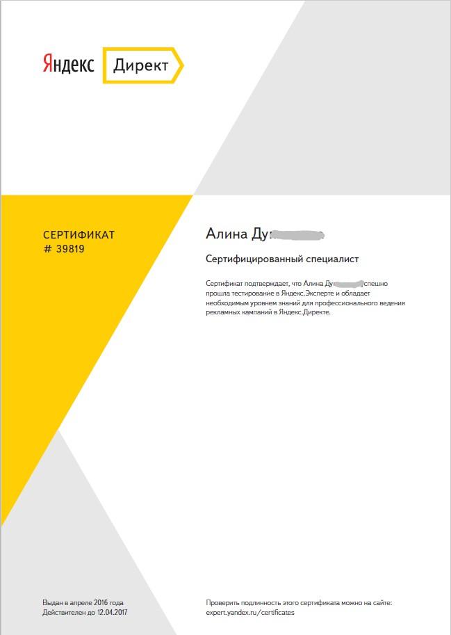 Сертификат Яндекс Эксперт