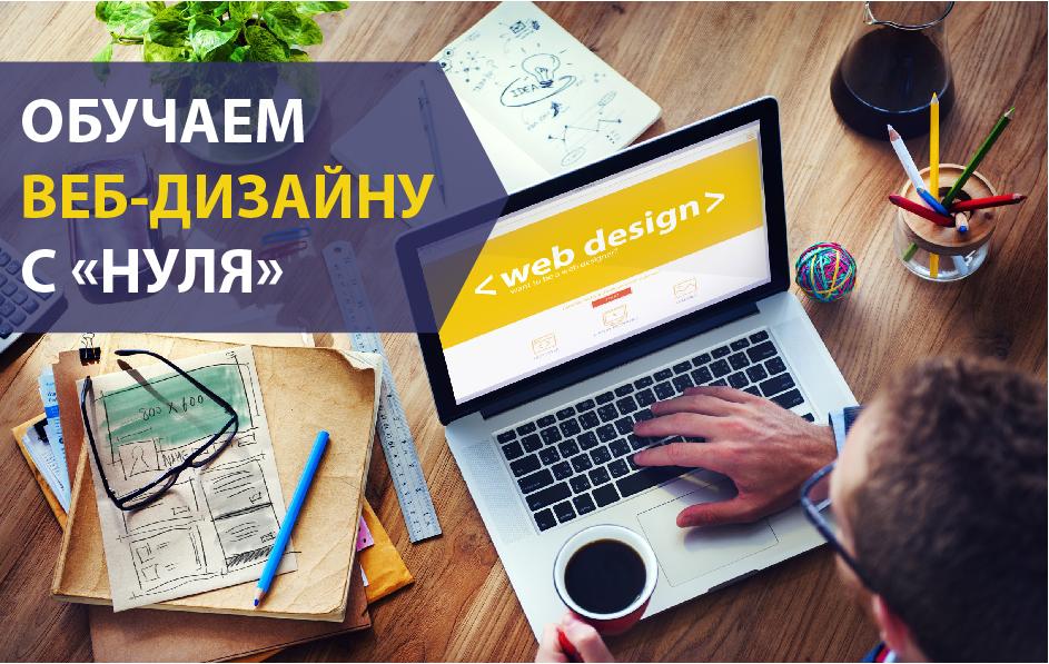 Курс по созданию веб сайтов компания леново официальный сайт телефон