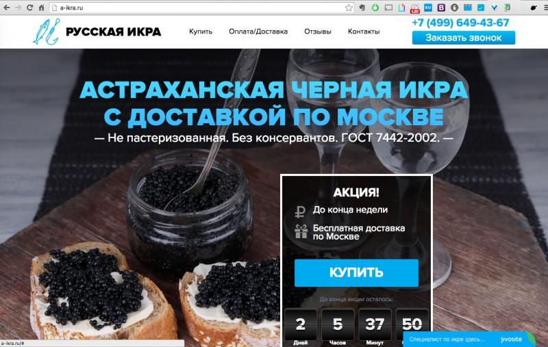 Русская Икра
