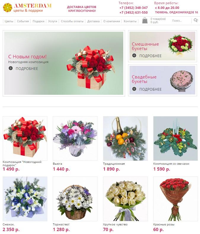 Цветочный бутик «Амстердам»