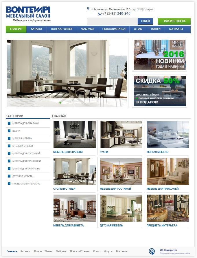 Салон мебели «Bontempi»