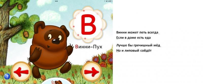 Азбука Союзмультфильм