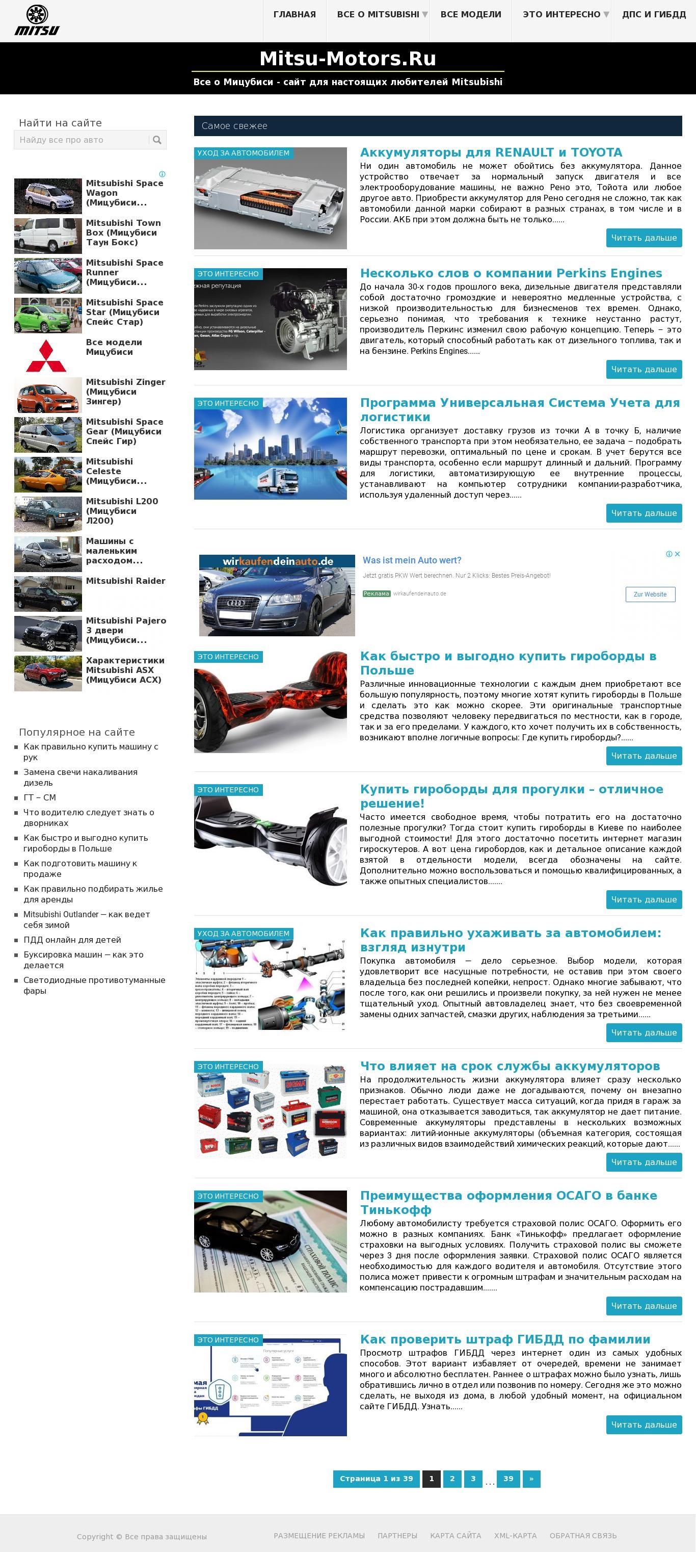 Сайт любителей Mitsubishi