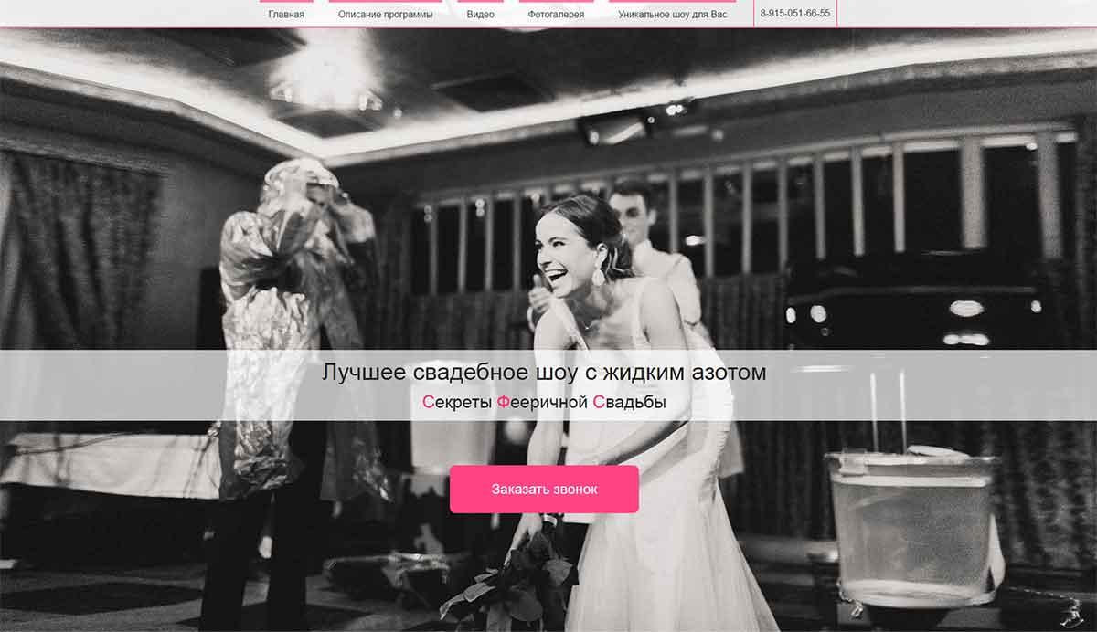 Лучшее свадебное шоу с жидким азотом