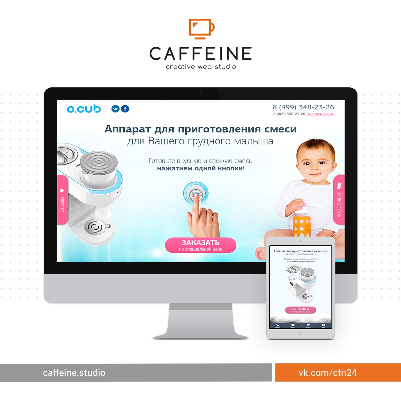 Создание продающего сайта для Дмитрия ocub.ru