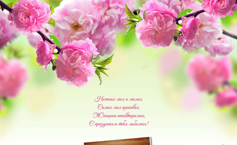 Приложение поздравительная открытка