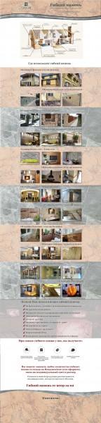 Сайт производителя гибкого камня