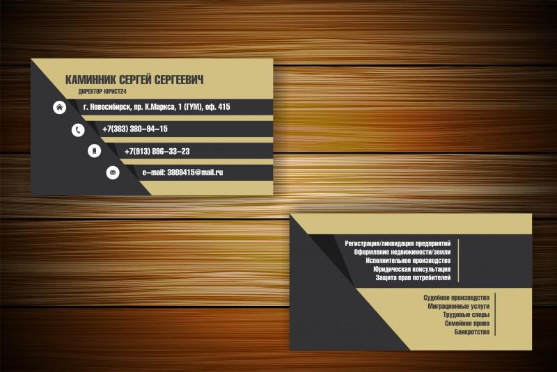 это фото образец визиток для юриста расскажите, что для