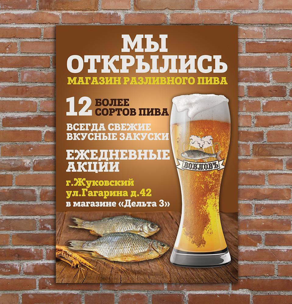 острая постер с пивом в подарок ходит так много
