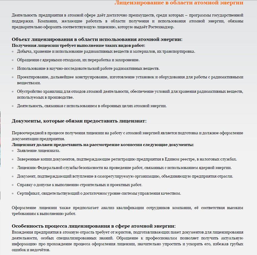 Лицензирование в области атомной энергии