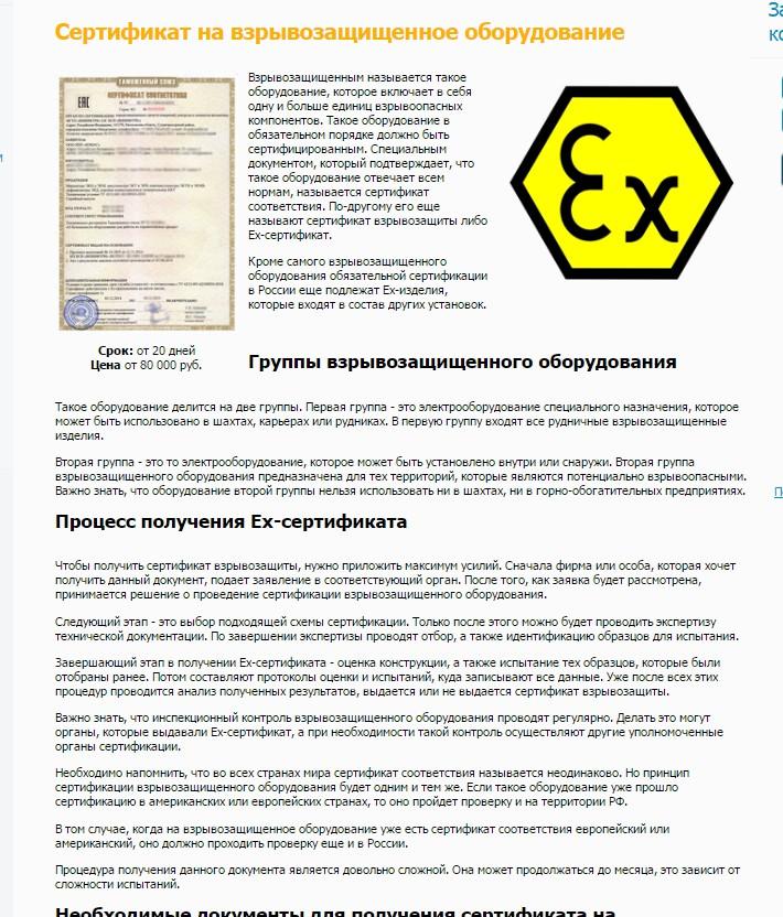 Сертификат на взрывозащищенное оборудование
