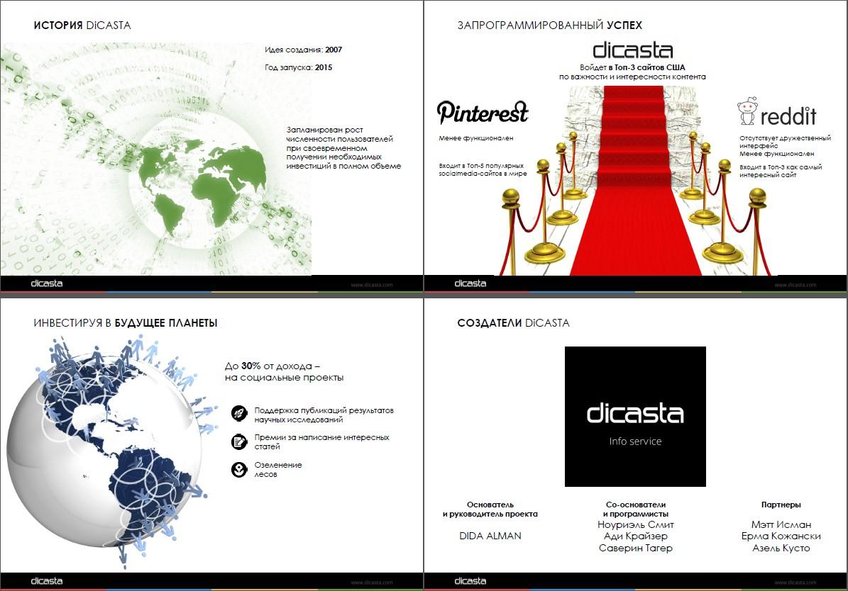 "Рекламная презентация ""Дикаста"" - 9-12 слайд"