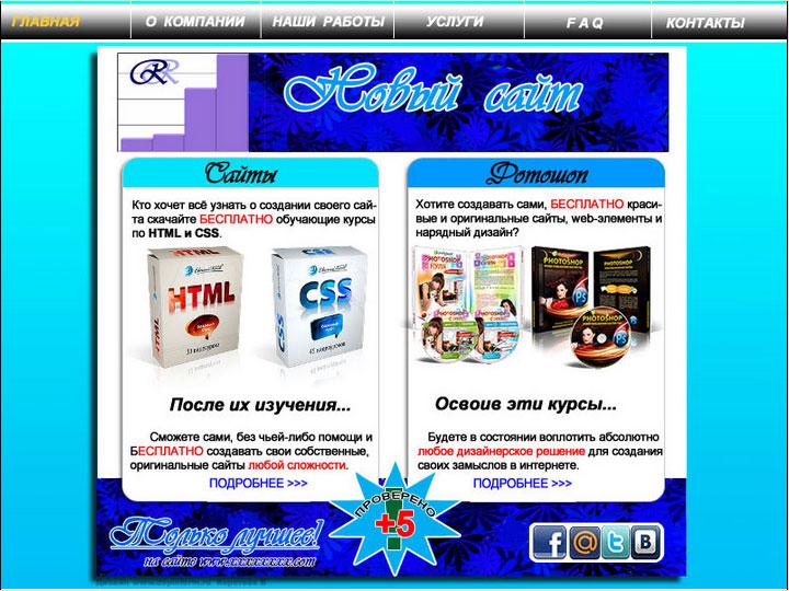 Дизайн и программирование PSD-сайта