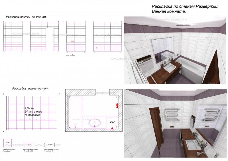 Проект 2-х комнатной квартиры.Ванная комната.