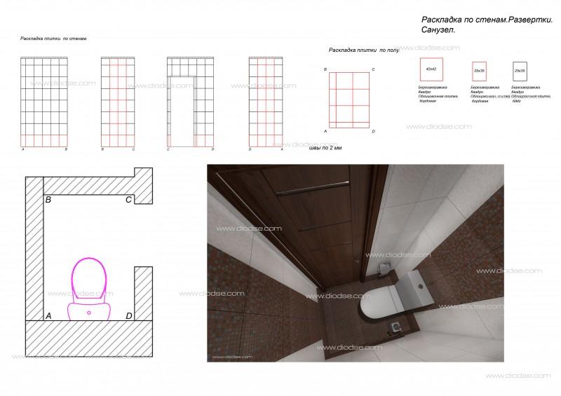 Проект 2-х комнатной квартиры.Санузел.