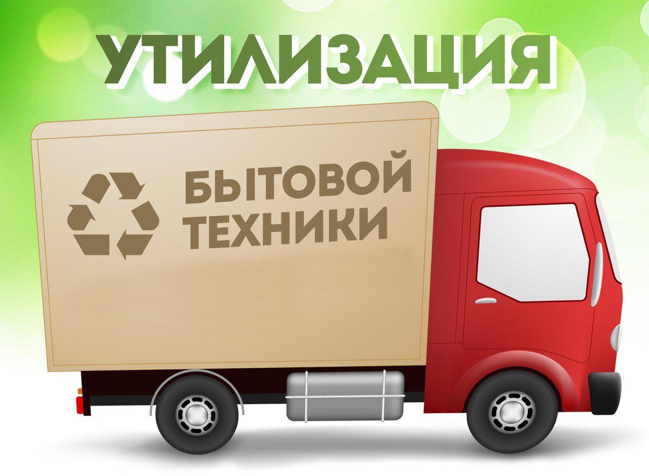 Вывоз и утилизация бытовой и компьютерной техники